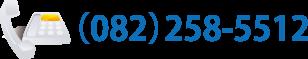 (082)261-1715
